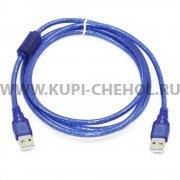 USB-кабель ПАПА-ПАПА П8003 1.5m