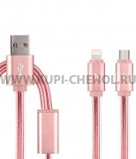 Кабель Multi USB-iP+Micro Hoco X2 Rose Gold 1m