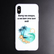 Чехол-накладка Apple iPhone X Хочу на море...