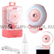 Вспышка для селфи Remax ML-02 Pink