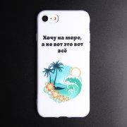 Чехол-накладка Apple iPhone 7/8 Хочу на море...