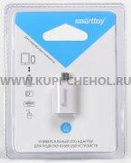 Коннектор OTG USB/Micro USB Smartbuy белый