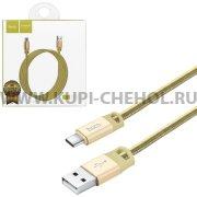 USB - Type-C кабель Hoco U27 Gold 1.2m