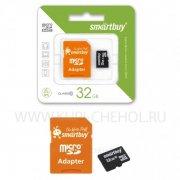 Micro SD 32Gb class 10 к/п Smartbuy + адаптер