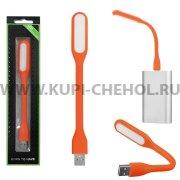 Светодиодная лампа для ноутбука  8351  оранжевая