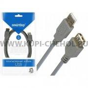 Кабель USB-USB(F) SmartBuy K-845 серый 1.8m