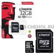 Micro SD 32Gb Class 10 к/п Kingston UHS-I U1 80Mb/s + адаптер