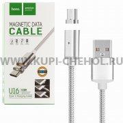 USB - Type-C кабель HOCO U16 Magnetic Silver 1.2м