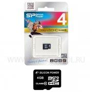 Micro SD 4Gb class 10 к/п Silicon