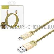 USB - micro USB кабель HOCO U27 Gold 1.2m