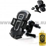 Автодержатель Remax RM-C14 Black / Grey