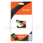 Плёнка на дисплей HTC Desire 501 Dual Sim матовая 7622