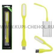 Светодиодная лампа для ноутбука  8351  салатовая