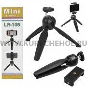 Мини-штатив для телефона П8000 LR - 108 черный