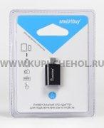 Коннектор OTG USB/Micro USB Smartbuy черный