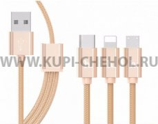 Кабель Multi USB-iP+Micro+Type-C Hoco X2 Gold 1m