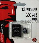 Micro SD 2Gb к/п Kingston + адаптер