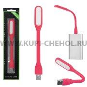 Светодиодная лампа для ноутбука  8351  розовая