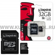 Micro SD 32Gb Class 10 к/п Kingston UHS-I U1 + адаптер