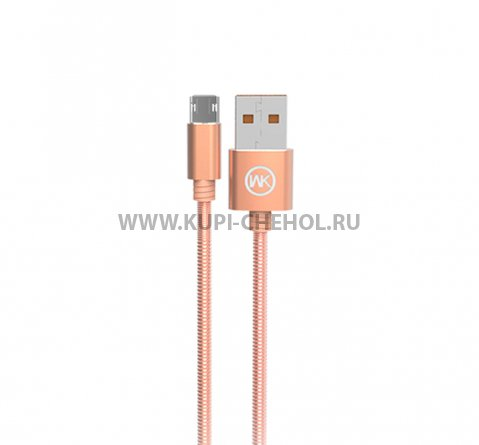 Кабель USB-Micro WK Rose gold 1m
