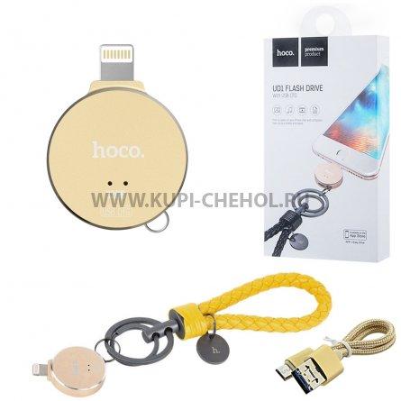 Флеш Hoco UD1 Flash Drive 32Gb Apple Lightning желтый